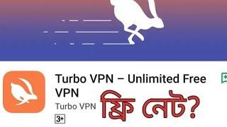 Vpn অ্যাপস দিয়ে কি ফ্রি নেট ব্যবহার করা যায়?   Free Net can be used with a VPN apps?  