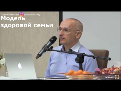 Торсунов О.Г.  Модель здоровой семьи