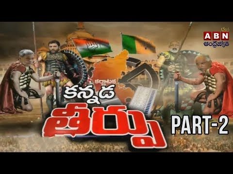 Special Debate on Karnataka Exit Poll Survey Results | Part 2 | ABN Telugu