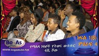 Ethiopia - Y.Kokeboch Acting TV Show Season 4 Ep 1 /B (የማለዳ ኮከቦች ምዕራፍ 4 ክፍል 1)B