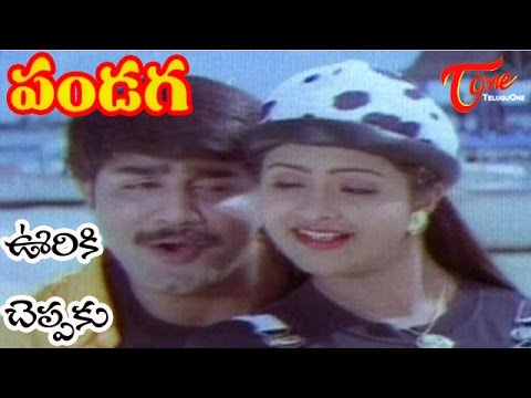Pandaga Songs - Ooriki Cheppaku - Raasi - Srikanth video
