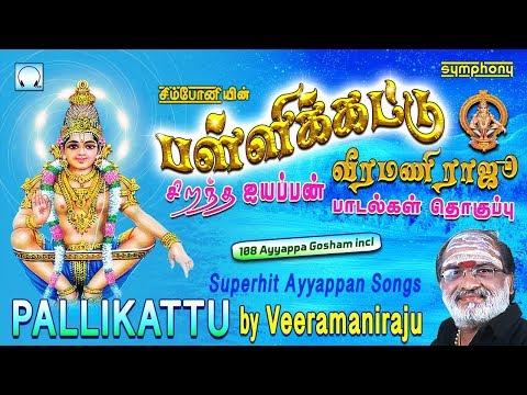 பள்ளிக்கட்டு | வீரமணிராஜு சிறந்த ஐயப்பன் பாடல்கள் தொகுப்பு | Pallikattu | Veeramani Raju Ayyappan