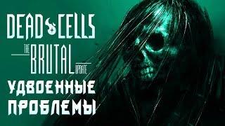 Dead Cells - Прохождение игры #22 | Удвоенные проблемы