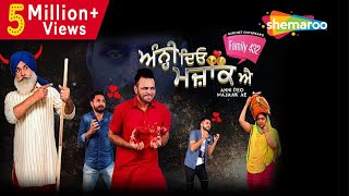 Latest Punjabi Movie | Family Once Again | Family 432 | Gurchet Chitarkar | New Punjabi Movie 2019