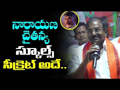 BJP Somu Veerraju Slams CM Chandrababu over Education System in Andhra Pradesh | IndionTvNews