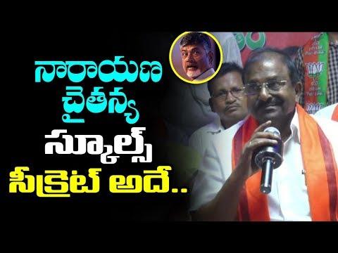 BJP Somu Veerraju Slams CM Chandrababu over Education System in Andhra Pradesh | IndionTvNews