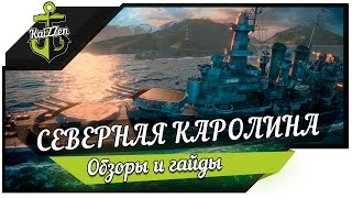 Обзор линкора North Carolina World of Warships
