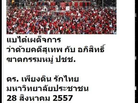 ดรเพียงดิน รักไทย 2014-08-28 ตอน แบไต๋เผด็จการไทย เรื่อง คดีฆาตกรรมหมู่ 2552-2553