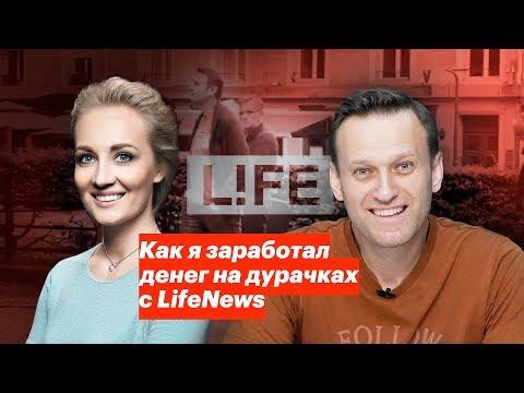 Как я заработал денег на дурачках с LifeNews