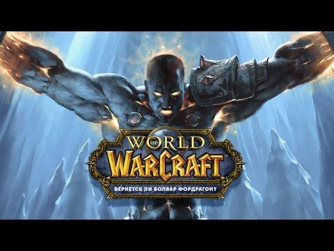 [WarCraft] Вернется ли Болвар Фордрагон (новый Король-Лич)?