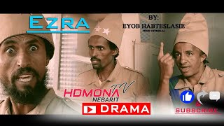 HDMONA - እዝራ ብ ኢዮብ ሃብተስላሴ (ወዲ ተቸላ) Ezra by Eyob Habteslasie - New Eritrean Short Movie 2019