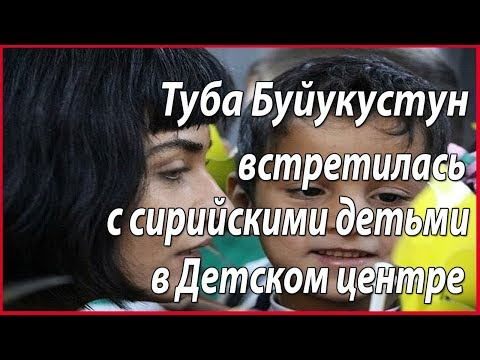 Туба Буйукустун в Детском центре #звезды турецкого кино