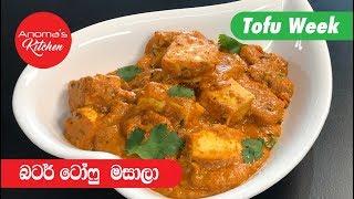 Tofu Butter Masala - Anoma's Kitchen