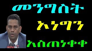 Ethiopia : ሰበር ዜና መንግስት ኦነግን  አስጠነቀቀ