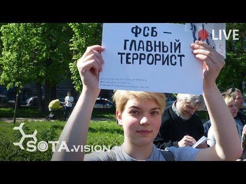 Против пыток в ФСБ. Массовый пикет в Москве