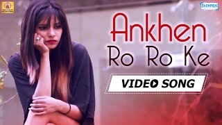 Aankhen Ro Ro Ke | Avijit Das | Romantic Song | Official Music Video | Latest Hit Song 2017