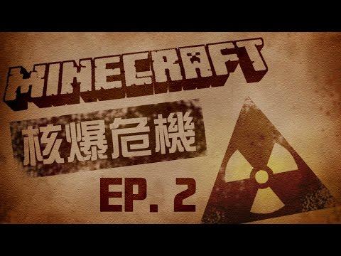 核爆危機 極度困難生存 EP.2(Minecraft當個創世神)