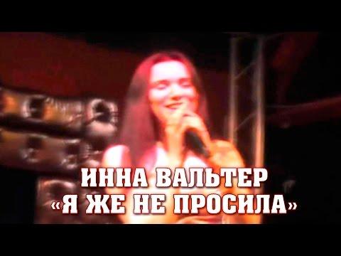 НОВИНКА ШАНСОНА 2017 - ИННА ВАЛЬТЕР - Я ЖЕ НЕ ПРОСИЛА
