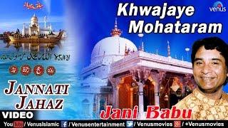Khwajaye Mohataram Full Video Song | Jannati Jahaz | Singer : Jani Baboo