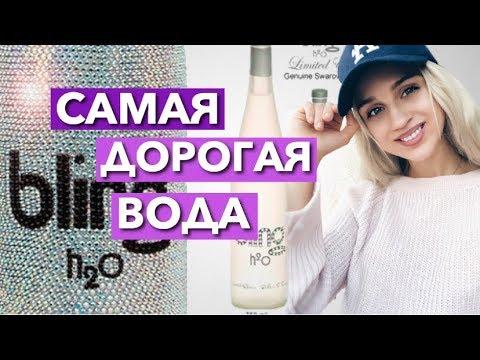 ПРОБУЕМ ВОДУ ЗА 42 000 рублей! ВОДА ДЛЯ МИЛЛИОНЕРОВ! Дорого дешево