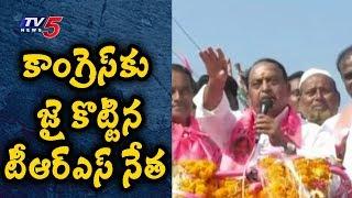 కాంగ్రెసుకు జై కొట్టిన టీఆర్ఎస్ లీడర్..! | TRS Leader Indra Kiran Reddy Says Jai Congress