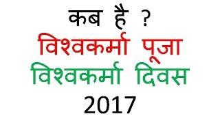 vishwakarma puja 2017 me kab hai