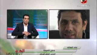 سمير كمونه : التحكيم ظلمنى امام الحرس والاهلى قادر بالفوز بالقمه