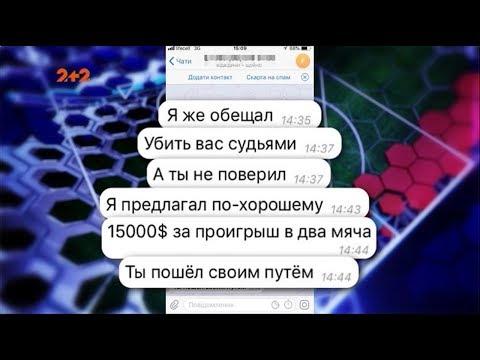 """Війна з """"відьмами"""" українського футболу: вперше вдалося спіймати організатора договірних матчів"""