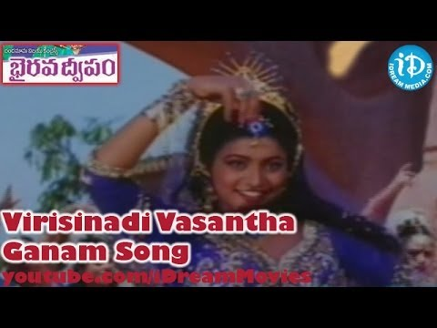 Virisinadi Vasantha Ganam Song - Bhairava Dweepam Movie Songs...