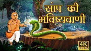 सांप की भविष्यवाणी Hindi Kahaniya for Kids | Moral Stories | Cocokidstoon Hindi Kahani