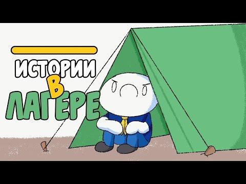 Истории о Приключениях в Лагере