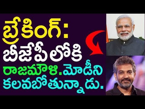 Shocking News Rajamouli Is Going To Join In Bjp | Taja 30 |