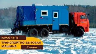 Транспортно-бытовая машина Камаз 43118-3078-46 с КМУ АНТ 1.8-2 (006)