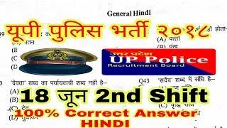 UP Police 2018 Hindi Answers आज के पुछे गएे प्रश्न 18 June Second Shift 2018 Hindi Answer