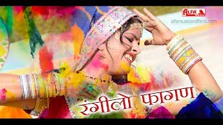 रंगीलो फागण  Rajasthani DJ Fagan Song 2018  HD Video  Alfa Music & Films
