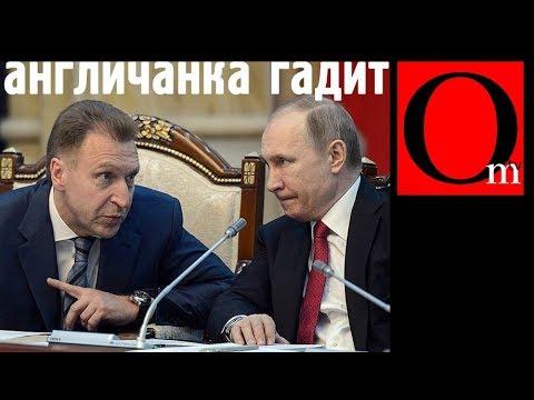 Великобритания конфискует активы друзей Путина