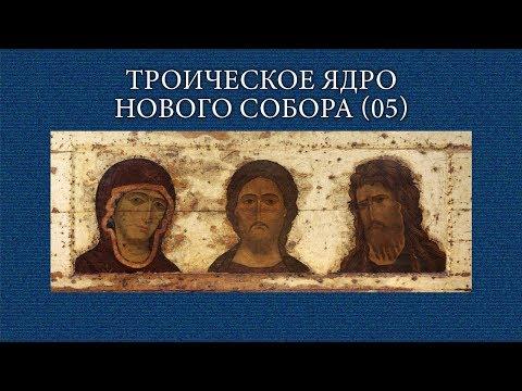 Троическое ядро нового собора (05)