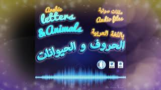 Arabic letters & Animals Voice Over package sample
