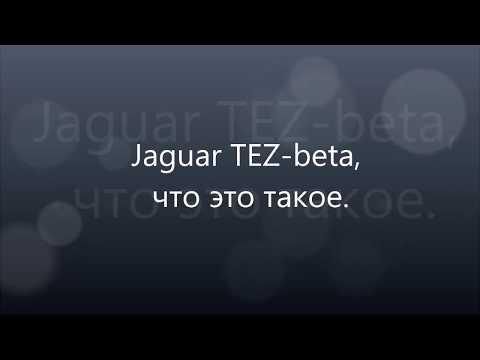 Сигнализация jaguar tez b (инструкция) читать