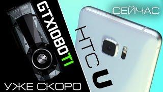 i3 с буквой К, GTX 1080 Ti близко, а HTC показывает свой U