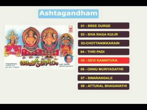 Ashtagandham Songs | Devi Songs Malayalam | Malayalam Devotional...