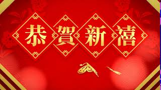 Download chinese new year greetings video mp4 hd mp4 full hd 3gp business animated seasonal greeting video chinese animated seasonal greeting video new year 2018 year of the dog m4hsunfo