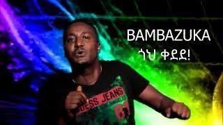 Eyobe Yenew - Bambazuka(ባምባዙካ) - New Ethiopian Music 2017(Official Video)