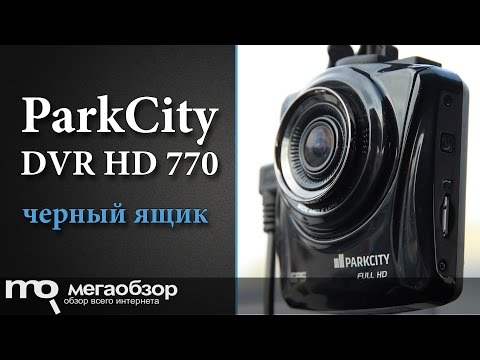 Обзор ParkCity DVR HD 770