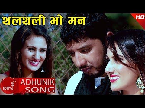 Pramod Kharel's New Nepali Song 2074/2018 | Thalthali Bho Man Ft. Divya Nepal & Nabin Acharya