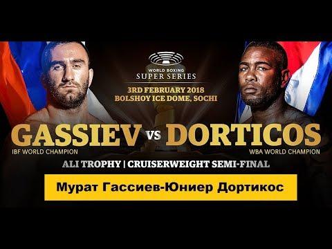 World Boxing Super Series Мурат Гассиев - Юниер Дортикос Murat Gassiev vs Yunier Dorticos Who Wins?
