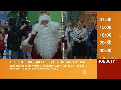 Смотрите на «Мире Белогорья» сегодня, 28 декабря