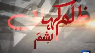 Dunya News- Zulm Kahani Resham ki Zubani- 21-02-14
