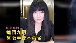 2017/09/18|唐綺陽直播|九月時節