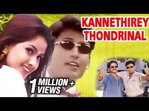 Kannethirey Thondrinal - Prashant, Simran, Srividya, Karan, Chinni Jayant - Tamil Romantic Movie